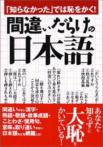 「知らなかった」では恥をかく!間違いだらけの日本語