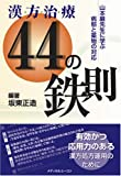 漢方治療44の鉄則—山本巌先生に学ぶ病態と薬物の対応