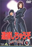 逮捕しちゃうぞ Special 1 [DVD]