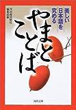 やまとことば―美しい日本語を究める (河出文庫)
