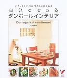 自分でできるダンボールインテリア―ナチュラルテイストできれいに飾れる (セレクトBOOKS) (セレクトBOOKS)
