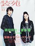 装苑 2010年 12月号 [雑誌]