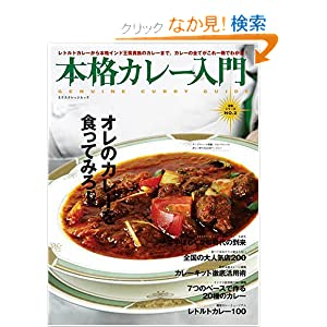 本格カレー入門 (エクスナレッジムック―本格シリーズ)