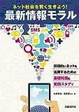 ネット社会を賢く生きよう! 最新情報モラル 積極的にネットを活用するための基礎知識と実践スタディ