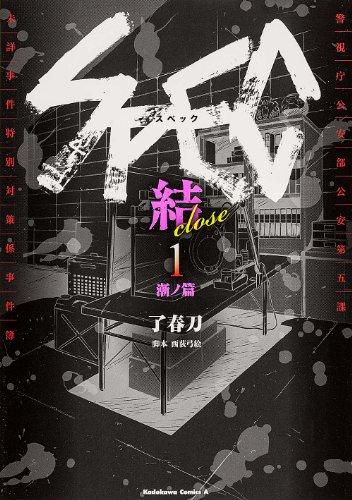 SPEC~結~ (1)    漸ノ篇 (カドカワコミックス・エース)