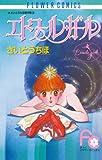 エトワール・ガール (フラワーコミックス)