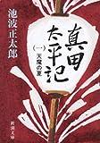 真田太平記(一)天魔の夏(新潮文庫)