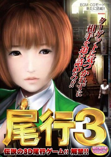 尾行3 (DVDPG) WORLD PG[アダルト]