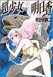 超少女明日香 (5) (MFコミックス)