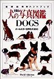 犬の写真図鑑DOGS〔完璧版〕—オールカラー世界の犬300 (地球自然ハンドブック)
