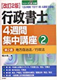 行政書士4週間集中講座〈2〉地方自治法/行政法