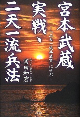 宮本武蔵 実戦・二天一流兵法―「二天一流兵法書」に学ぶ