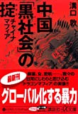 「中国「黒社会」の掟」溝口 敦