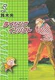 ライジングインパクト 5 (集英社文庫―コミック版)