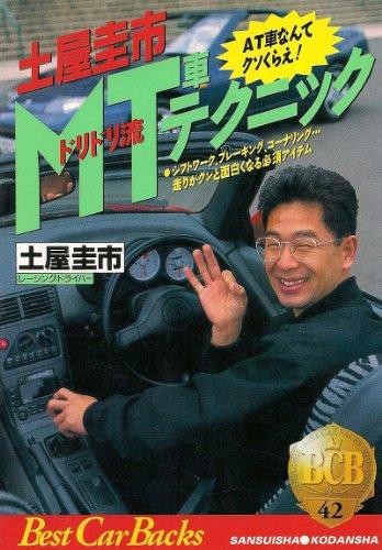 土屋圭市・MT車テクニック―AT車なんてクソくらえ! シフトワーク、ブレーキング、コーナリング走りがグンと面白くなる必須アイテム (ベストカーバックス)