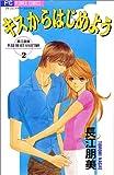 キスからはじめよう / 長江 朋美 のシリーズ情報を見る