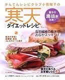 かんてんレシピクラブ小菅陽子の寒天ダイエットレシピ—驚きの「毒抜き」効果! (TJ mook)