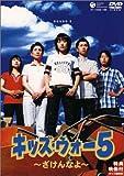キッズ・ウォー5 ~ざけんなよ~ DVD-BOX<上巻>