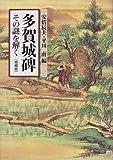 多賀城碑—その謎を解く