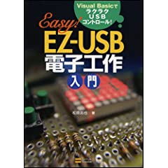 EZ-USB�d�q�H���� Visual Basic���N���NUSB�R���g���[��