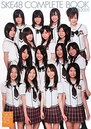 SKE48 Complete Book ~2008→2009~