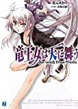 竜王女は天に舞う―One-seventh Dragon Princess (MF文庫J)