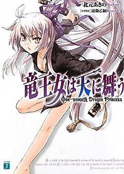 竜王女は天に舞う—One-seventh Dragon Princess (MF文庫 J) (MF文庫J)
