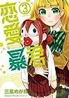 恋愛暴君 第3巻 2013年08月12日発売
