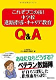 これぞプロの技!  中学校進路指導・キャリア教育Q&A