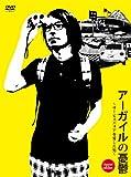 アーガイルの憂鬱~サービスエリアを愛した男~ sunset edition [DVD]