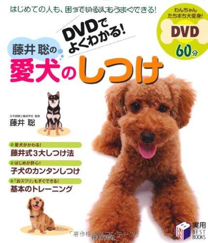 DVDでよくわかる!藤井聡の愛犬のしつけ