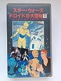 スター・ウォーズ・ドロイドの大冒険1 ★R2-D2/C-3PO対悪の帝王フロム[吹替版][VHS]ビデオ