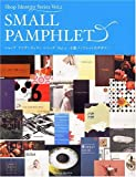 小型パンフレットのデザイン (ショップアイデンティティシリーズ Vol. 2) (ショップアイデンティティシリーズ Vol. 2)
