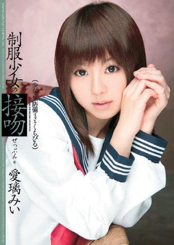制服少女の接吻 [DVD]