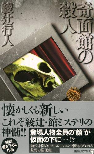 奇面館の殺人 (講談社ノベルス)