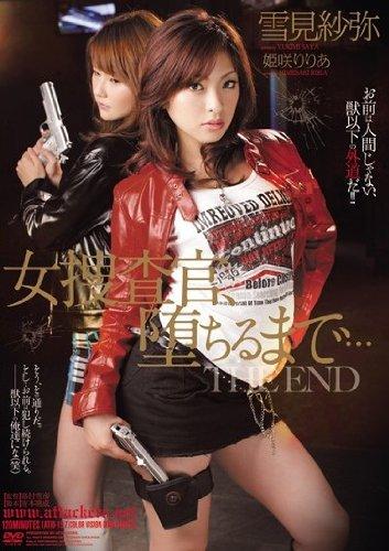 女捜査官、堕ちるまで… 雪見紗弥 姫咲りりあ THE END [DVD]