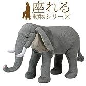 座れる動物ぬいぐるみ ゾウ 象 ぞう