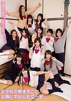 女子校の寮まるごと全員と中出し乱交~冬~ ズッコン/バッコン [DVD]