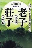 公開霊言老子の復活・荘子の本心―中国が生んだ神秘思想の源流を探る (OR books)
