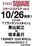 ステージスクエアvol.5 (HINODE MOOK 29)