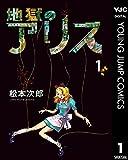地獄のアリス 1 (ヤングジャンプコミックスDIGITAL)