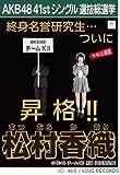 【松村 香織】AKB48 僕たちは戦わない 41st シングル選抜総選挙 劇場盤限定 ポスター風生写真 SKE48チームKII