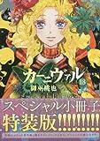 カーニヴァル(18) 特装版: IDコミックス/ZERO-SUMコミックス