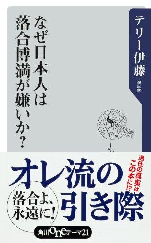 なぜ日本人は落合博満が嫌いか? (角川oneテーマ21)