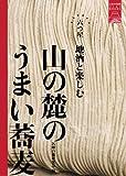 ★★★★★★(むつぼし)地酒と楽しむ 山の麓のうまい蕎麦 (日本の名峰ごくらくBOOKS)