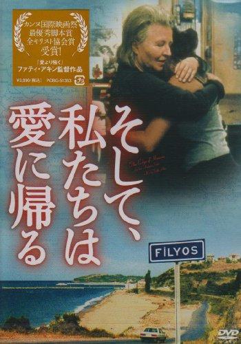 そして、私たちは愛に帰る [DVD]