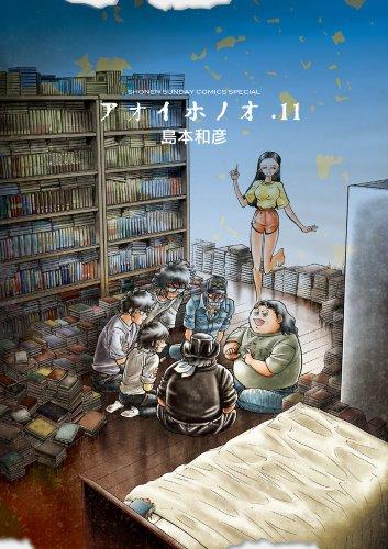 アオイホノオ 11 (少年サンデーコミックススペシャル)