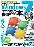 Windows7がすぐに使えて快適になる本—導入から活用までWindows7のことが一気にわかる! (LOCUS MOOK)