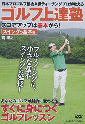 ゴルフ上達塾 スコアアップは基本から スイングの基本編 CCP-992 [DVD]