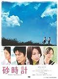 オフィシャルピアノピース 映画「砂時計」 (PIANO PIECE)